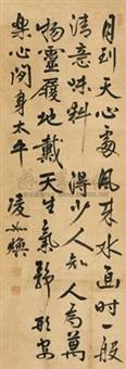 书法 (calligraphy) by ling ruhuan