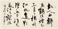 书法 裱片 纸本 by zhou huijun