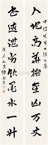 nine characters in running script couplet by chen taoyi