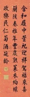 楷书 by emperor guangxu