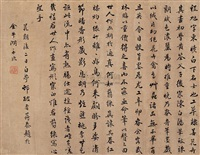 书法 (calligraphy) by jiang ren