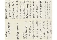 letter by gyokudo kawai