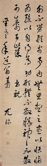 行书 祝寿诗句 (poem in running script) by you zhen