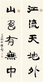 书联 (couplet) by cheng shifa