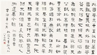 书法 by lin xiaozhi