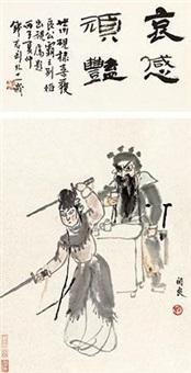 霸王别姬 by guan liang