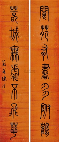 篆书七言 seal script calligraphy couplet by chen li
