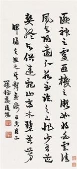 行书 by luo fukan
