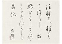 horse botfly (calligraphy) by gyokudo kawai