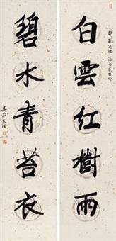 行书五言联 立轴 纸本 (couplet) by song wenzhi