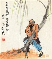 倒拔垂杨柳 by guan liang