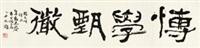 """隶书""""博学甄微"""" by shen peng"""