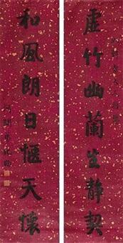 行书七言联 (couplet) by ji yun
