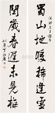 running script calligraphy couplet by ding zhipan