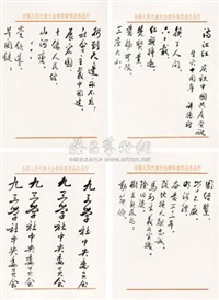 书法 (4 works) by xu dehang