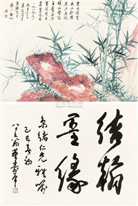 bamboo and rock, calligraphy by qi gong and dong shouping