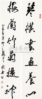 书法对联 (couplet) by ma xinle