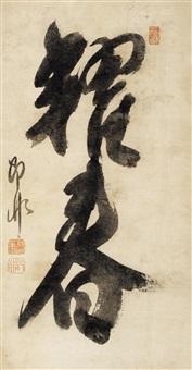 书法 by ji fei