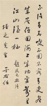 书法(不信青春唤不回) by yu youren