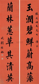 楷书七言联 (seven-character in regular script) (couplet) by liu fuyao