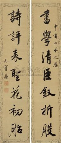 行书七言联 couplet by qian baolian