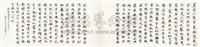 书法 合页 by lin huiyin