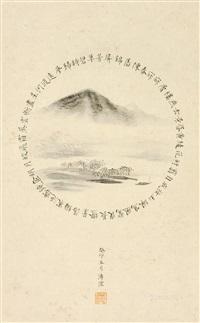 山水 立轴 纸本 by pu ru