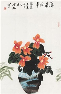 真菊延年 (flowers) by feng jinsong