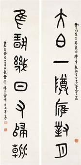 篆书七言联 立轴 水墨纸本 (couplet) by tong danian