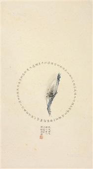 秋蝉图 立轴 纸本 by pu ru