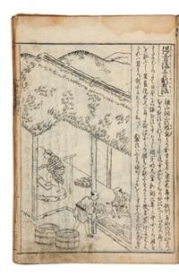 nihon sankai meibutsu zue- illustration des spécialités des montagnes et de la mer du japon (5 vols w/ text) by mitsunobu hasegawa