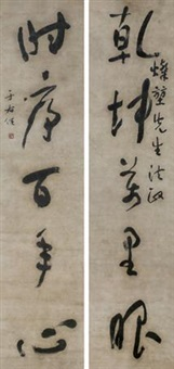 对联(乾坤、时序) (couplet) by yu youren
