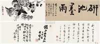 书画合璧卷 (+ 2 others, ink, smllr; 3 works on 1 scroll) by lu yanshao and qi gong