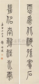 篆书七言联 (couplet) by deng bangshu