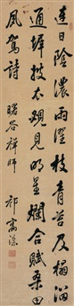 行书 七言诗 (seven-character poem in running script) by qi junzao