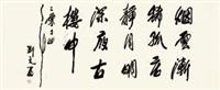 书法 by liu wenxi