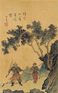 西游人物 立轴 绢本 by pu ru