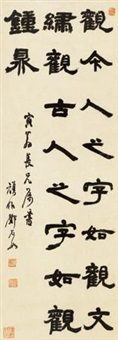 隶书 (calligraphy) by deng shiru