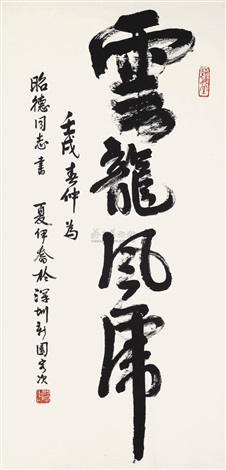 calligraphy by xia yiqiao