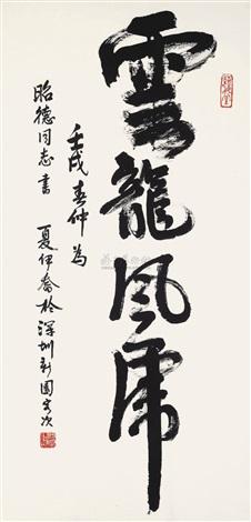 calligraphy by xia yiqiao