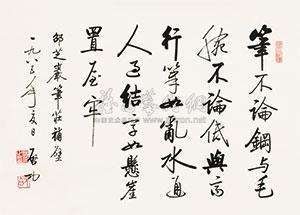 行书论书一则 by qi gong
