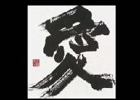 love (calligraphy) by shoko kanazawa
