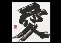 love calligraphy by shoko kanazawa