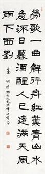 书法 立轴 纸本 by xiao xian