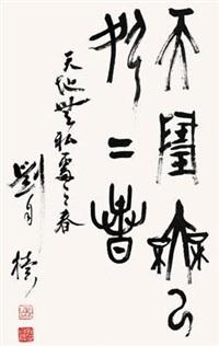 篆书 by liu zidu