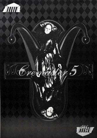 cremaster 5 by matthew barney