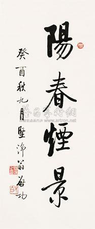 行书阳春烟景 by qi gong
