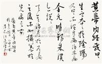 黄帝内经之养生 by liu shenghan