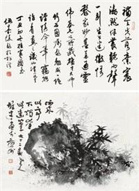 竹石图 by li xiongcai