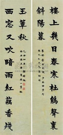 楷书 对联 (couplet) by liang qichao